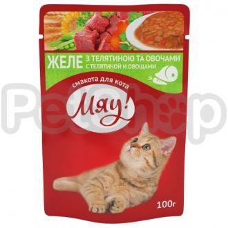 МЯУ для кошек желе с телятиной и овощами