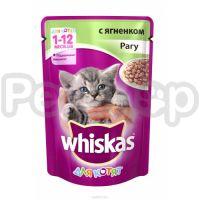 Вискас (Whiskas) для котят ягненок