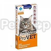 Природа Мега Стоп ProVet ( Средство для профилактики и лечения кошек, пораженных блохами и клещами, дирофиляриоза)