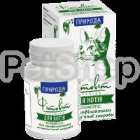 Природа Фитовит ( Научный и практический подход к разработке серии витаминов Фитовит обеспечивает эффективнее действие препарата)
